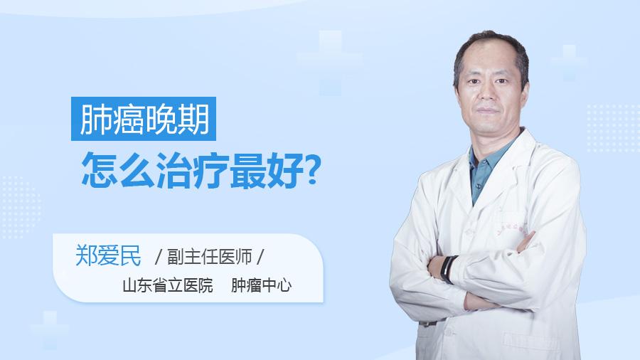 肺癌晚期怎么治疗最好