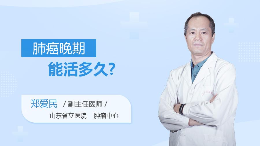 肺癌晚期能活多久