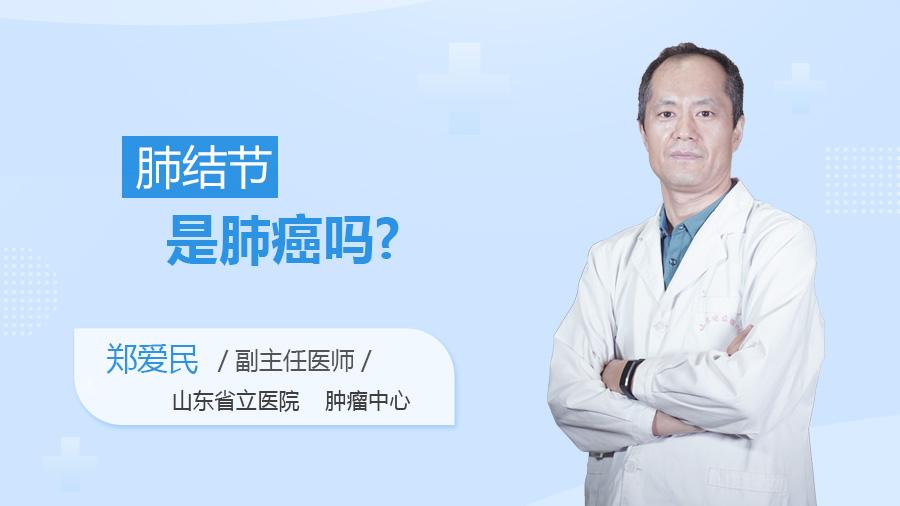 肺结节是肺癌吗