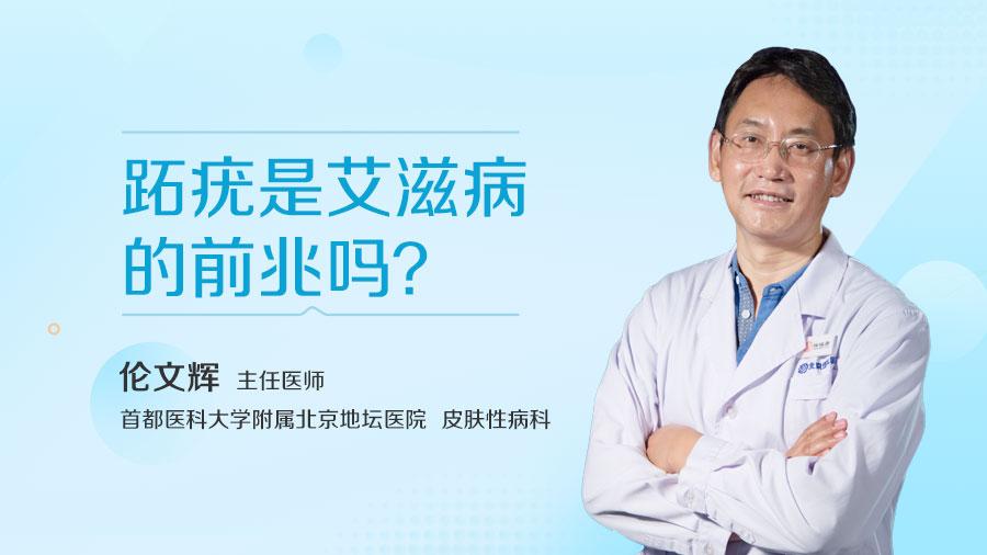 跖疣是艾滋病的前兆吗