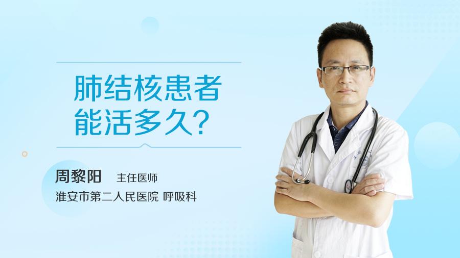 肺结核患者能活多久