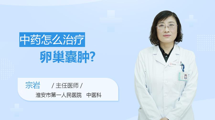 中药怎么治疗卵巢囊肿
