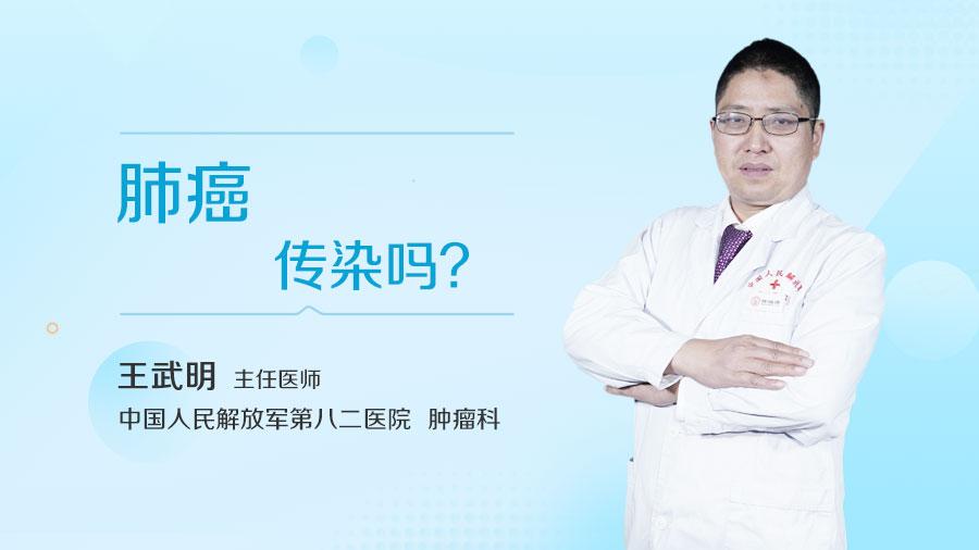 肺癌传染吗