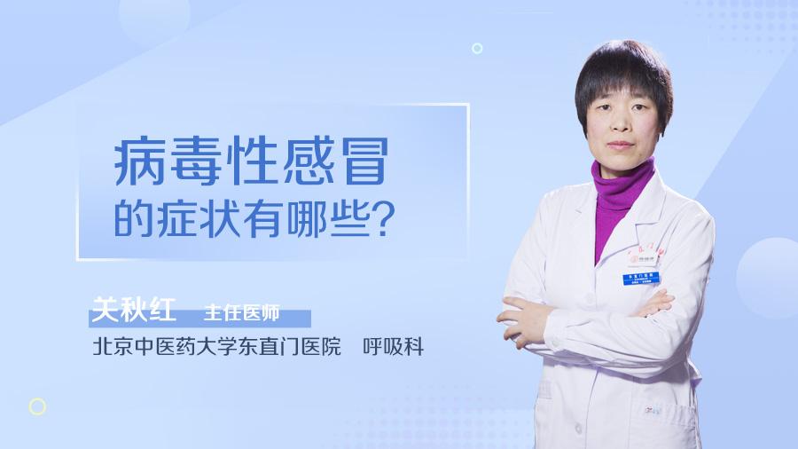 病毒性感冒的症状有哪些
