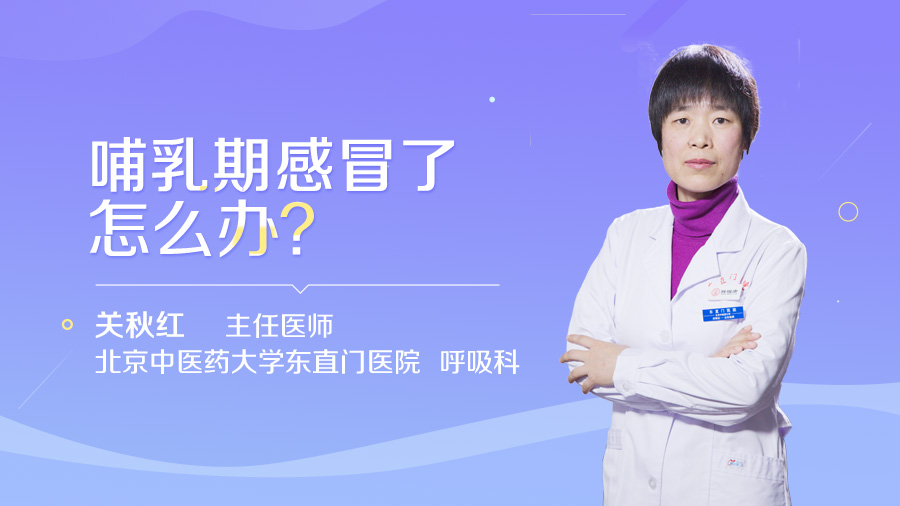 哺乳期感冒了怎么办