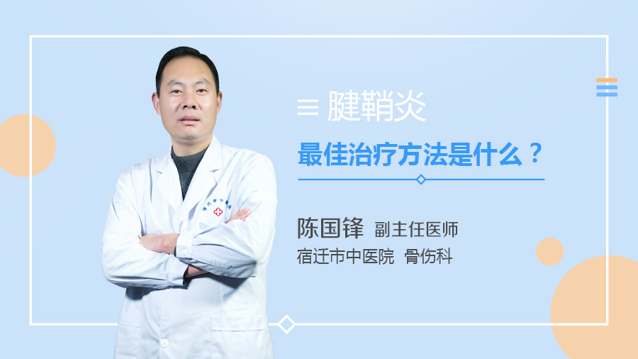 腱鞘炎最佳治疗方法是什么