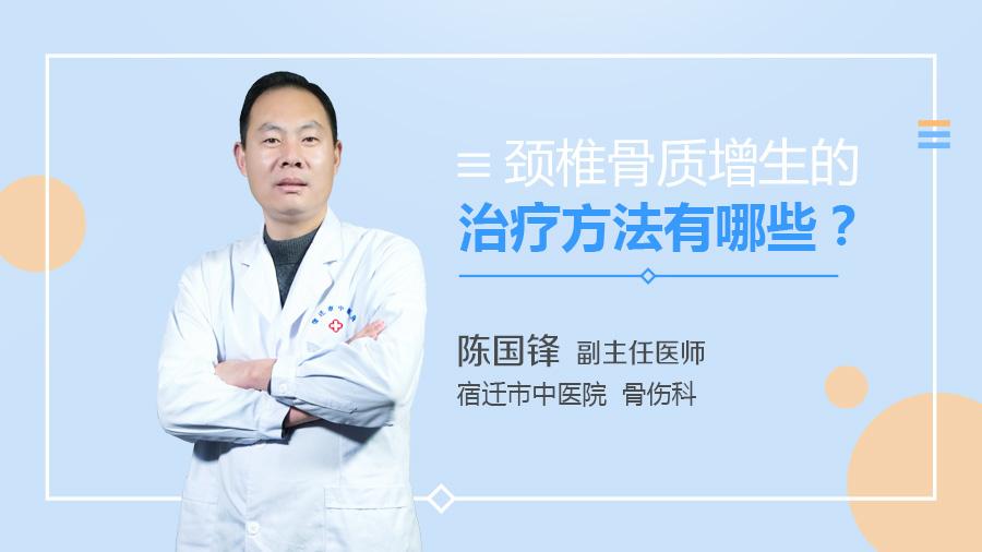 颈椎骨质增生的治疗方法有哪些