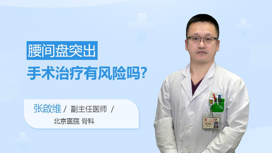 腰间盘突出手术治疗有风险吗