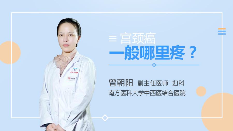 宫颈癌一般哪里疼