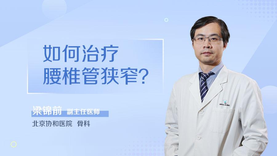 如何治疗腰椎管狭窄