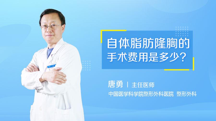 自体脂肪隆胸的手术费用是多少