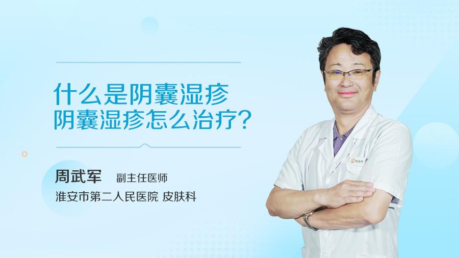 什么是阴囊湿疹 阴囊湿疹怎么治疗