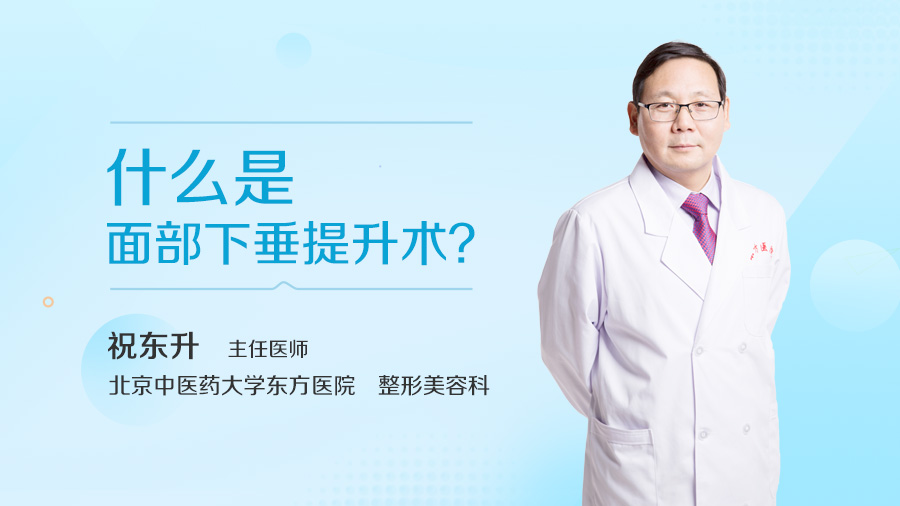 什么是面部下垂提升术