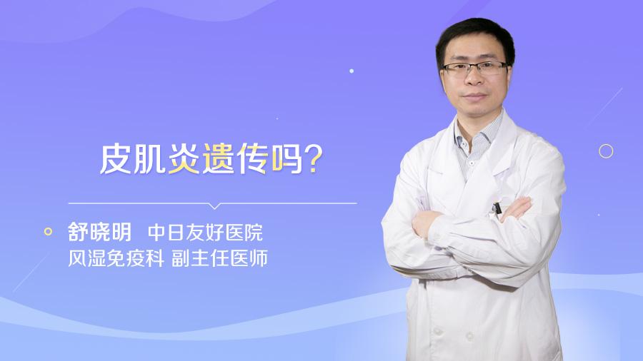 皮肌炎遗传吗