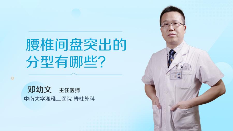 腰椎间盘突出的分型有哪些