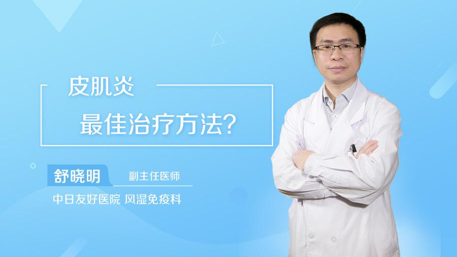 皮肌炎最佳治疗方法