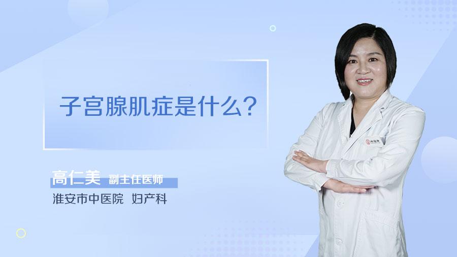 子宫腺肌症是什么