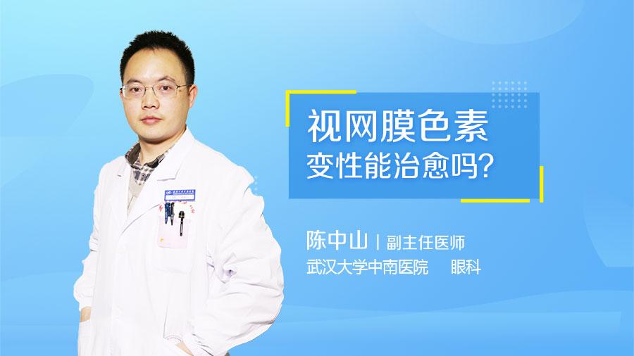 视网膜色素变性能治愈吗