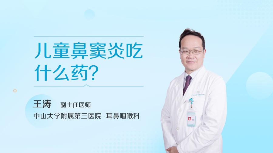 儿童鼻窦炎吃什么药
