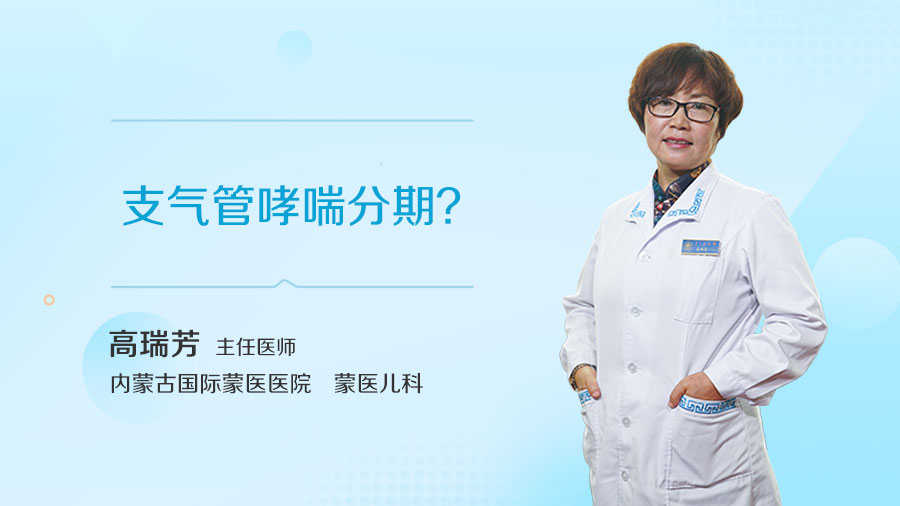 支气管哮喘分期