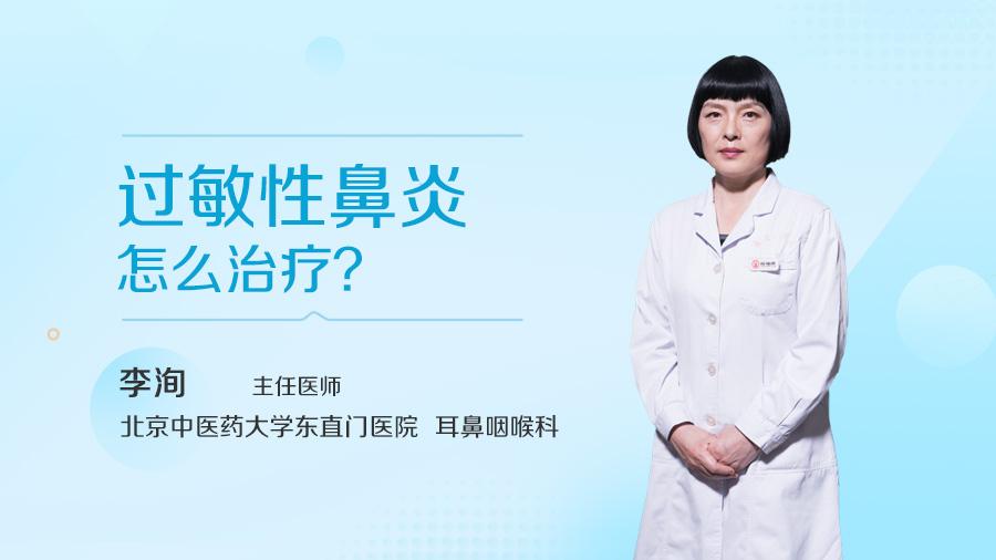 过敏性鼻炎怎么治疗