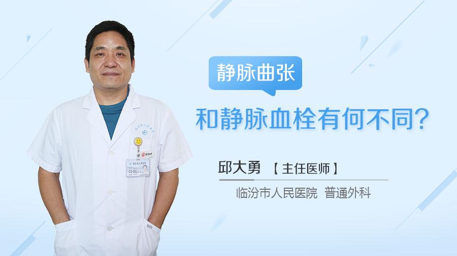 静脉曲张和静脉血栓有何不同