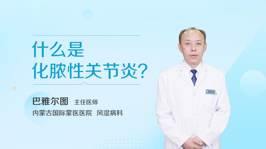 什么是化脓性关节炎