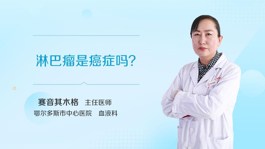 淋巴瘤是癌症吗