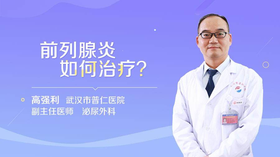前列腺炎如何治疗
