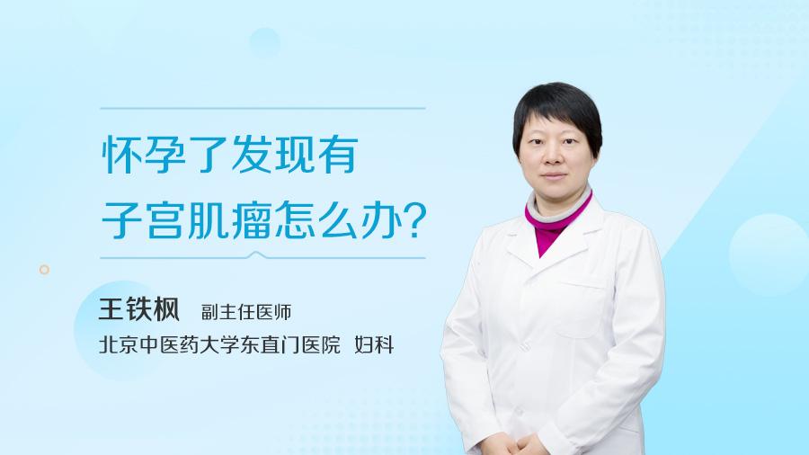 怀孕了发现有子宫肌瘤怎么办