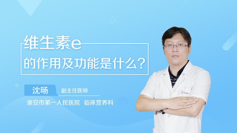 维生素e的作用及功能是什么
