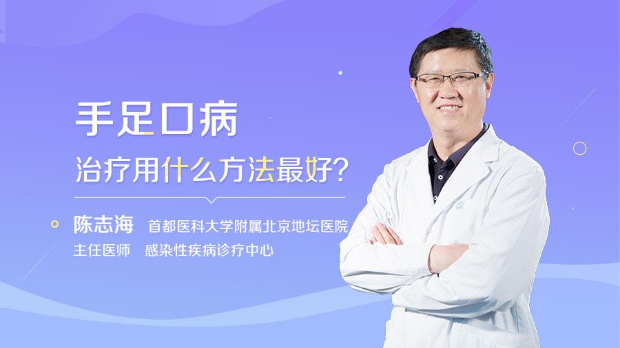 手足口病治疗用什么方法最好
