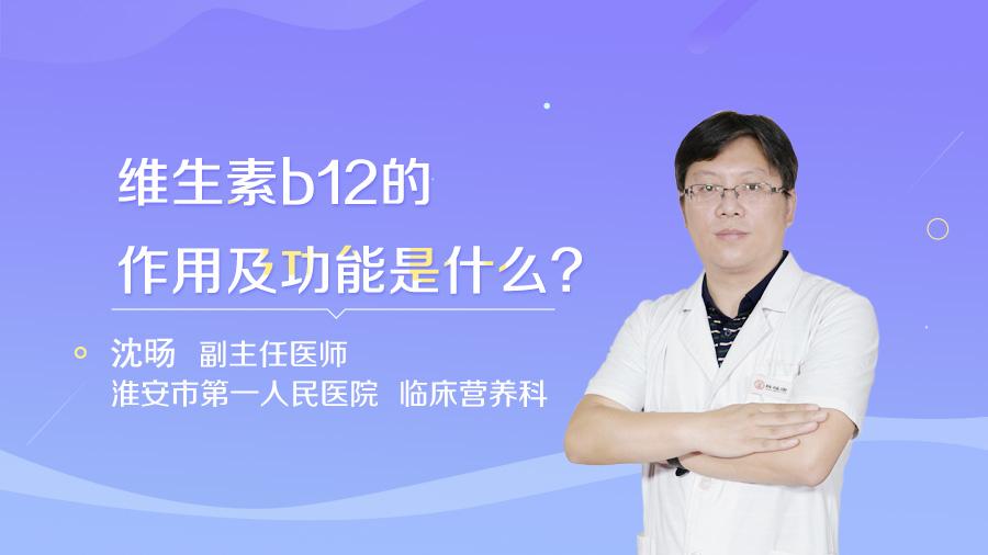 维生素b12的作用及功能是什么