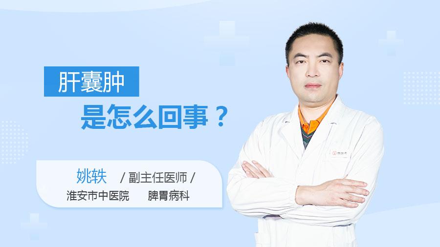 肝囊肿是怎么回事