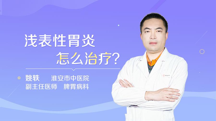 浅表性胃炎怎么治疗