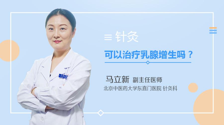 针灸可以治疗乳腺增生吗