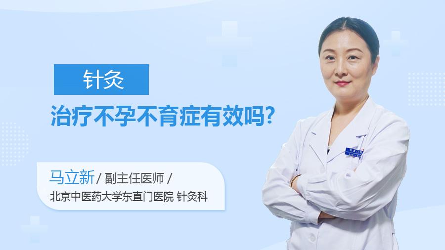 针灸治疗不孕不育症有效吗