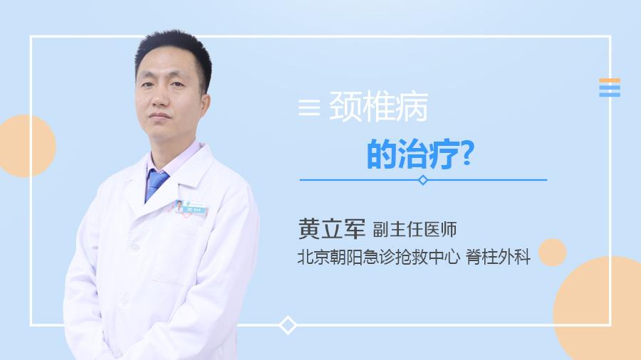 颈椎病的治疗