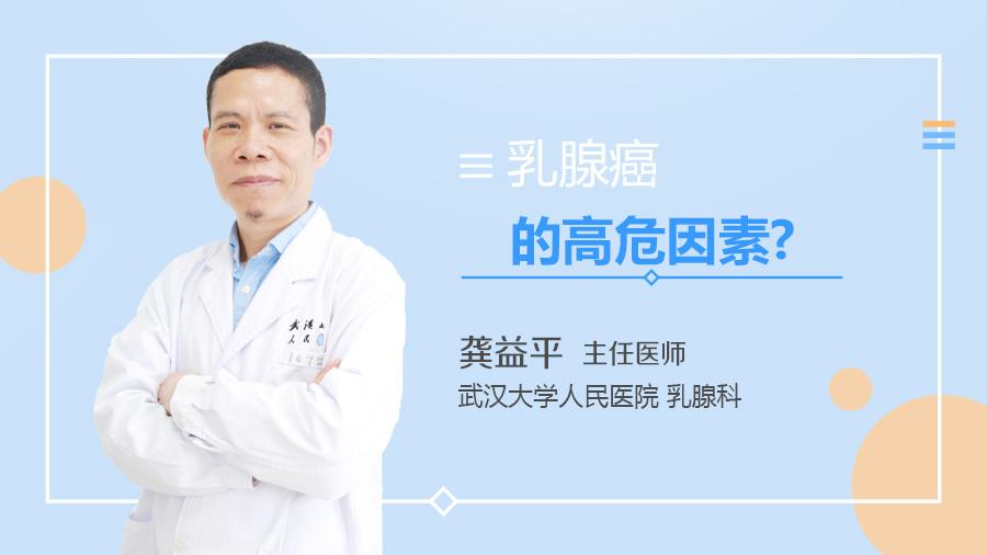 乳腺癌的高危因素