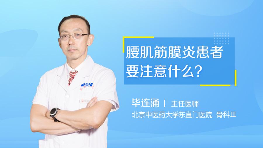 腰肌筋膜炎患者要注意什么