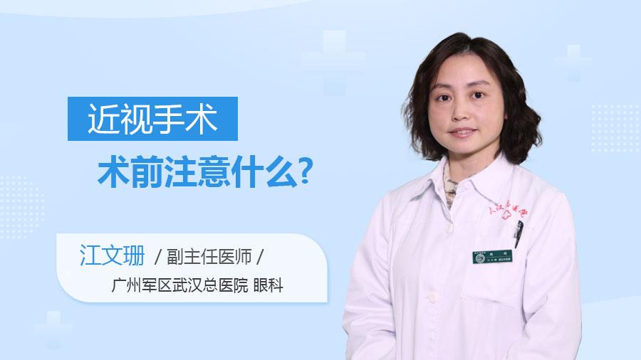 近视手术术前注意什么