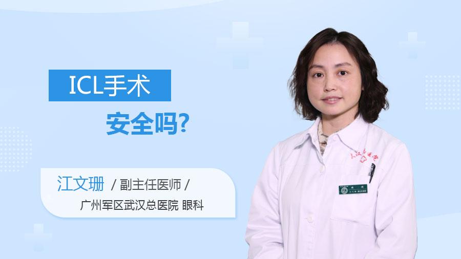 ICL手术安全吗