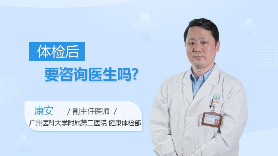 体检后要咨询医生吗