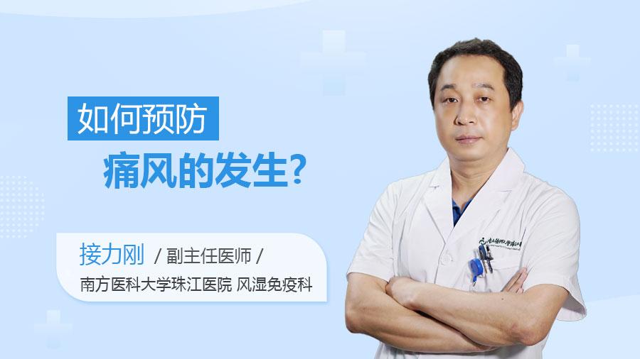 如何预防痛风的发生