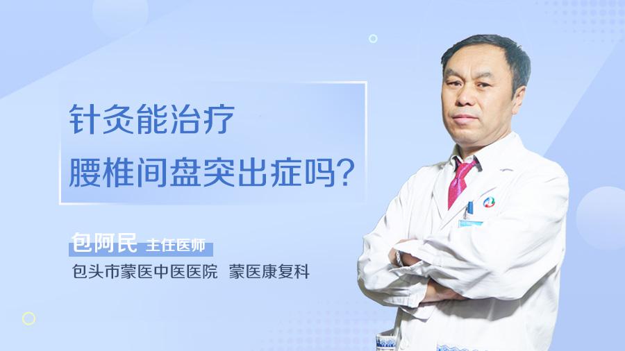 针灸能治疗腰椎间盘突出症吗