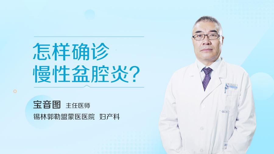 怎样确诊慢性盆腔炎