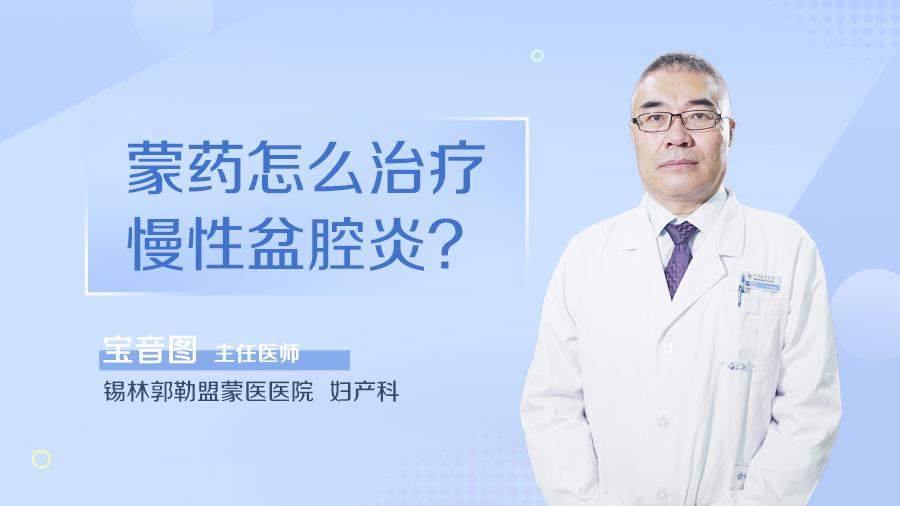 蒙药怎么治疗慢性盆腔炎