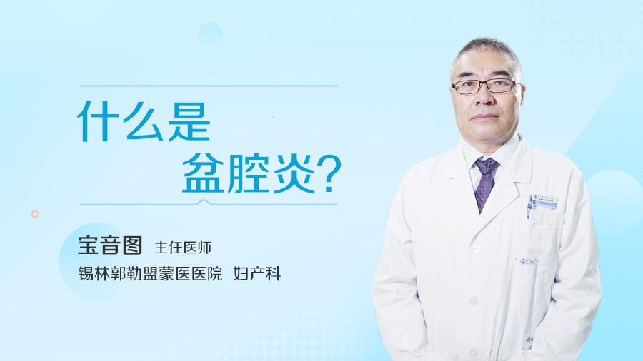 什么是盆腔炎