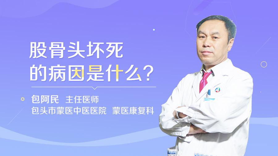 股骨头坏死的病因是什么