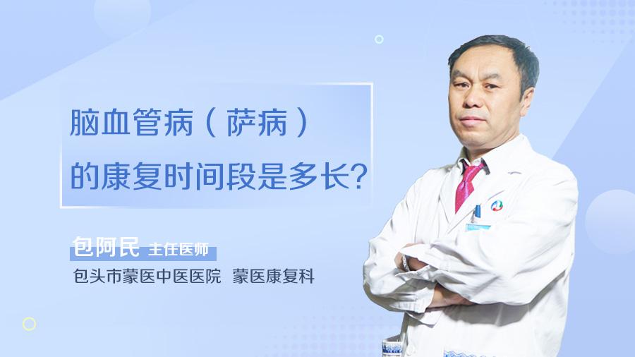 脑血管病(萨病)的康复时间段是多长